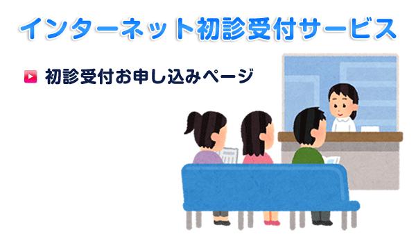 表参道 ペイン クリニック